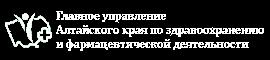Главное управление //Алтайского края по здравоохранению и фармацевтической деятельности