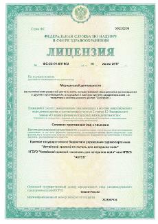 Титульный лист лицензии на оказание высокотехнологичной медицинской помощи
