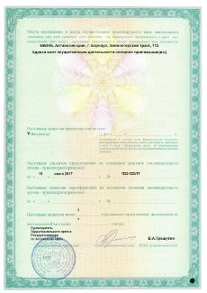 Оборотный лист лицензии на оказание высокотехнологичной медицинской помощи