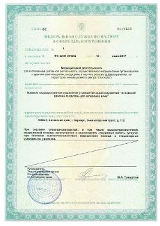 Титульный лист приложения к лицензии об оказании высокотехнологичной медицинской помощи