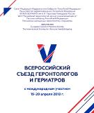 V Всероссийский съезд геронтологов и гериатров