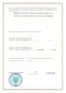 Оборотный лист лицензии на оказание медицинской помощи