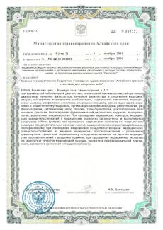 Оборотный лист приложения к лицензии об оказании медицинской помощи